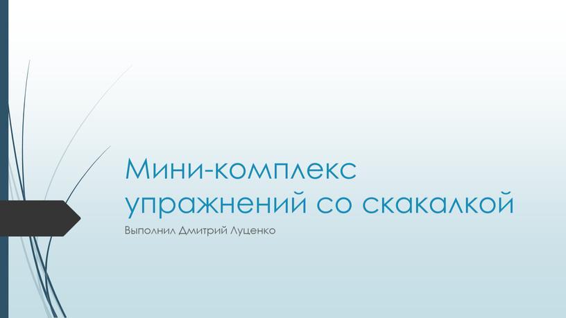 Мини-комплекс упражнений со скакалкой
