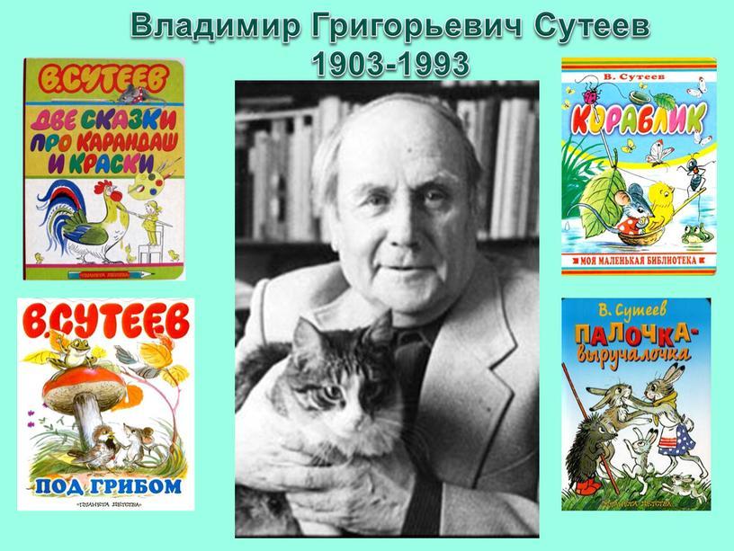 Владимир Григорьевич Сутеев 1903-1993