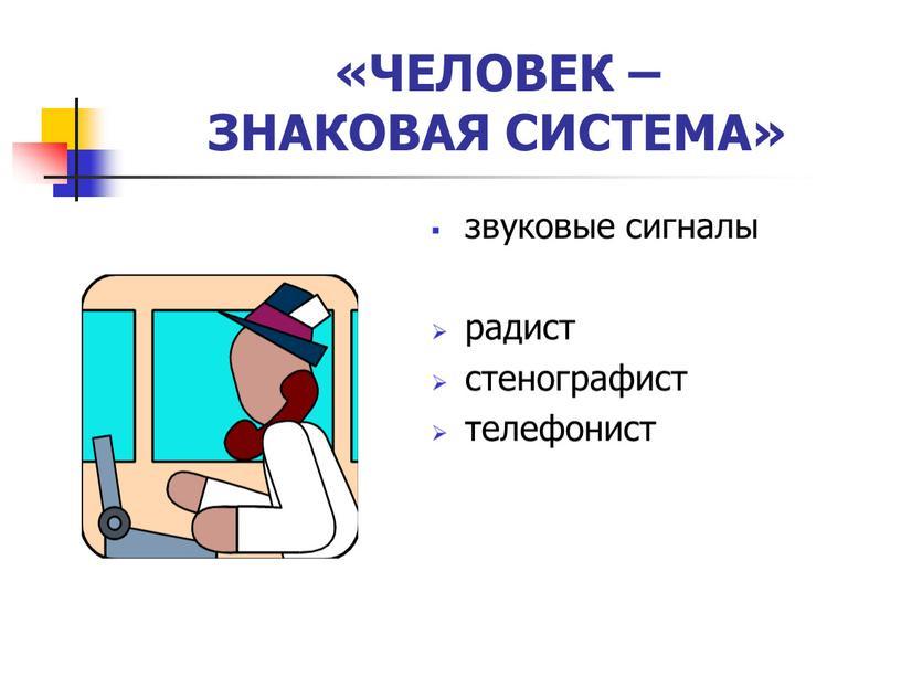 ЧЕЛОВЕК – ЗНАКОВАЯ СИСТЕМА» звуковые сигналы радист стенографист телефонист