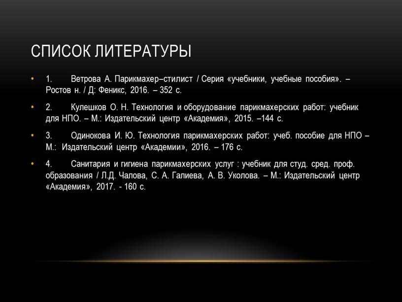 СПИСОК ЛИТЕРАТУРЫ 1. Ветрова А