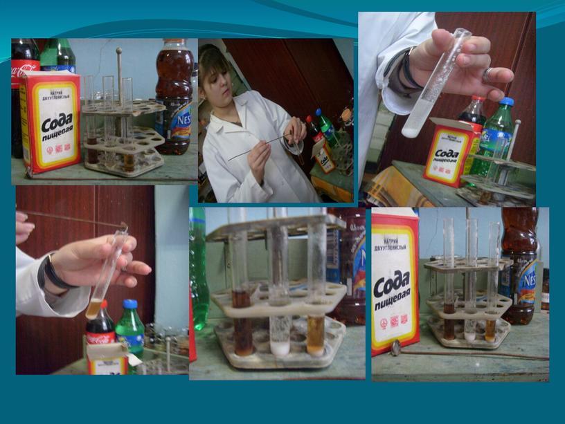 Исследование качества газированных напитков, их влияние на организм