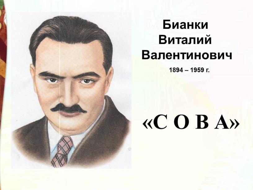 Бианки Виталий Валентинович 1894 – 1959 г