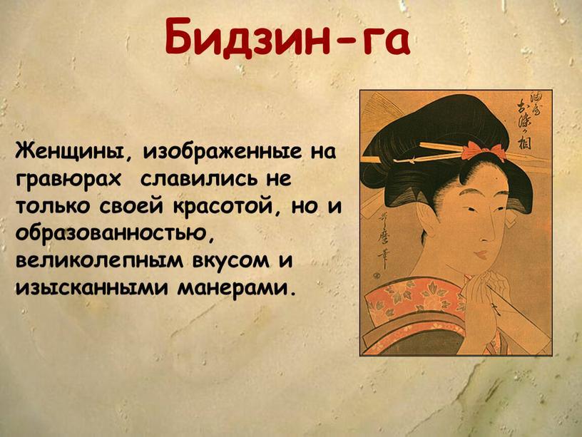 Бидзин-га Женщины, изображенные на гравюрах славились не только своей красотой, но и образованностью, великолепным вкусом и изысканными манерами