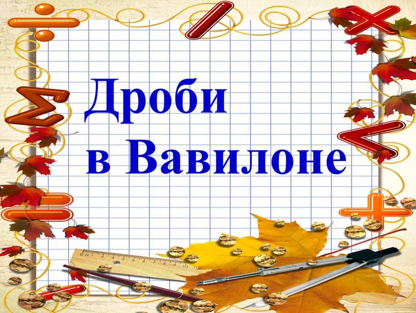 Дроби в Вавилоне