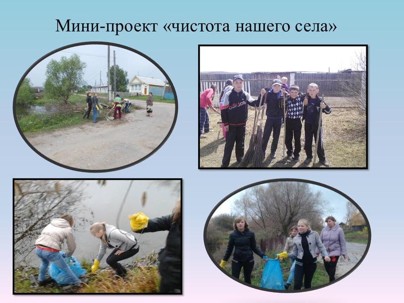 Мини-проект «чистота нашего села»