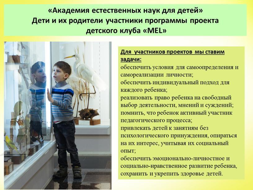 Для участников проектов мы ставим задачи: обеспечить условия для самоопределения и самореализации личности; обеспечить индивидуальный подход для каждого ребенка; реализовать право ребенка на свободный выбор…