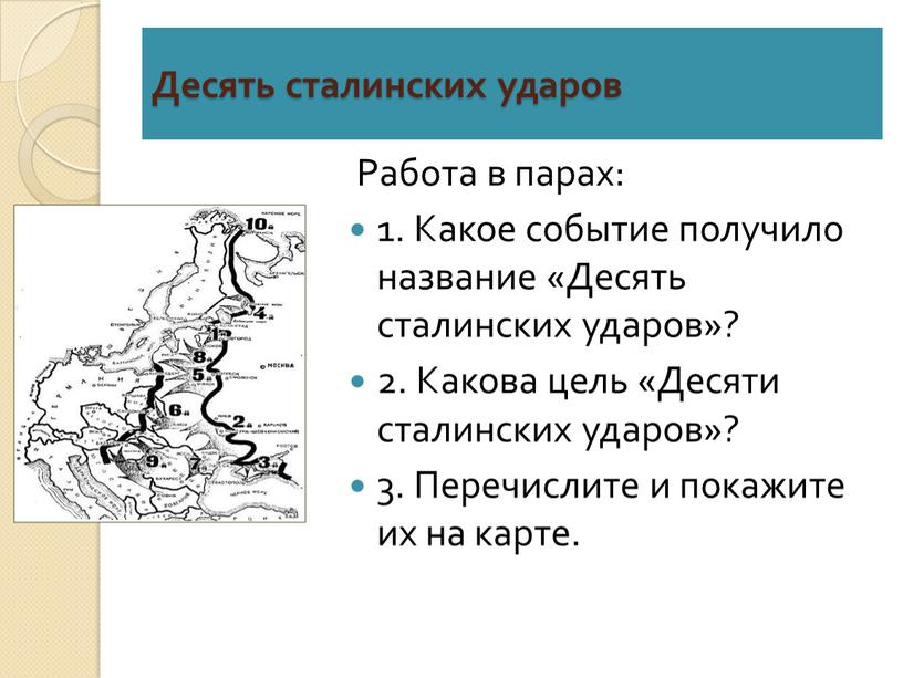 Десять сталинских ударов Работа в парах: 1