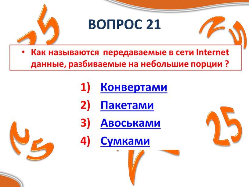 ВОПРОС 21 Как называются передаваемые в сети