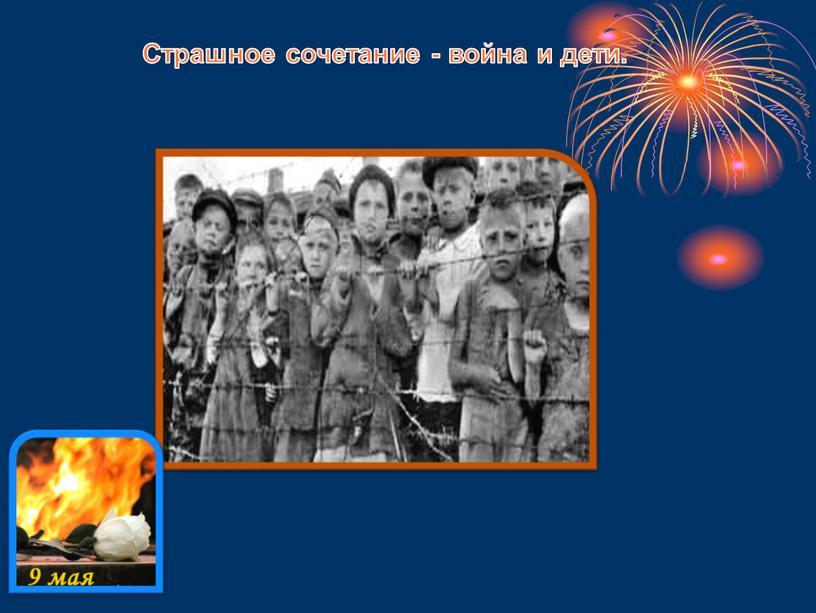 Страшное сочетание - война и дети