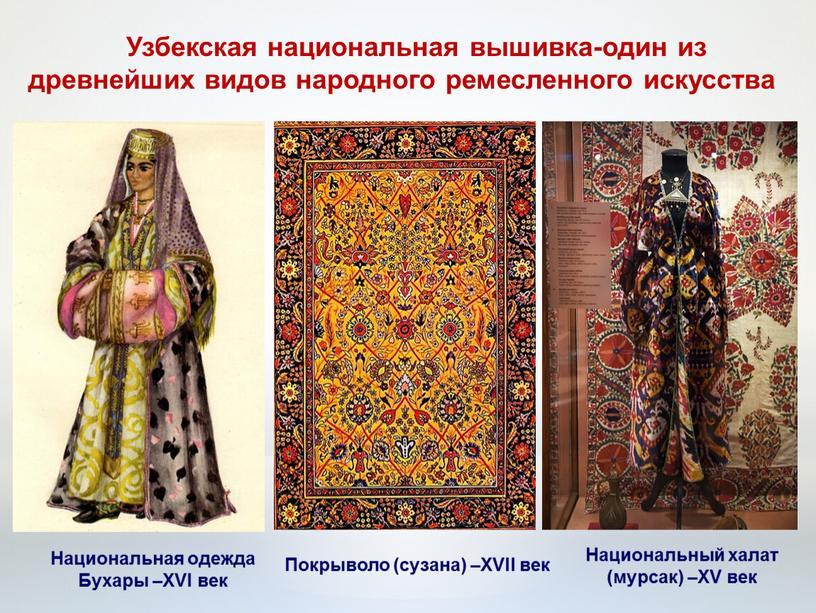 Узбекская национальная вышивка-один из древнейших видов народного ремесленного искусства