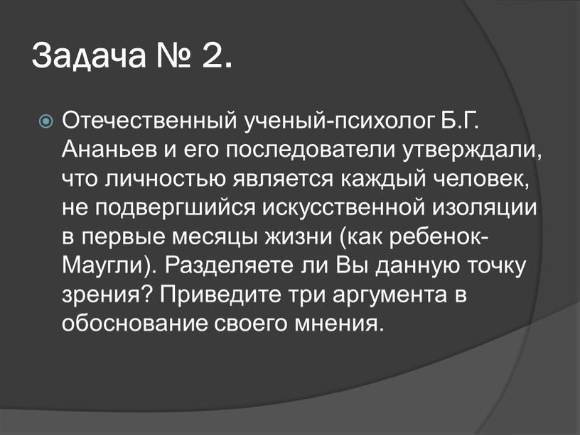 Задача № 2. Отечественный ученый-психолог