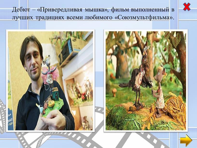 Дебют – «Привередливая мышка», фильм выполненный в лучших традициях всеми любимого «Союзмультфильма»
