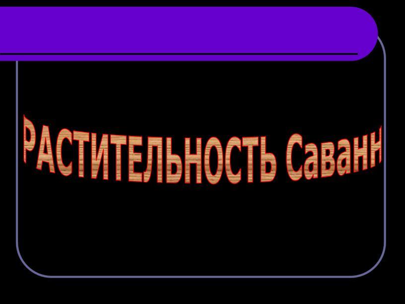 РАСТИТЕЛЬНОСТЬ Саванн