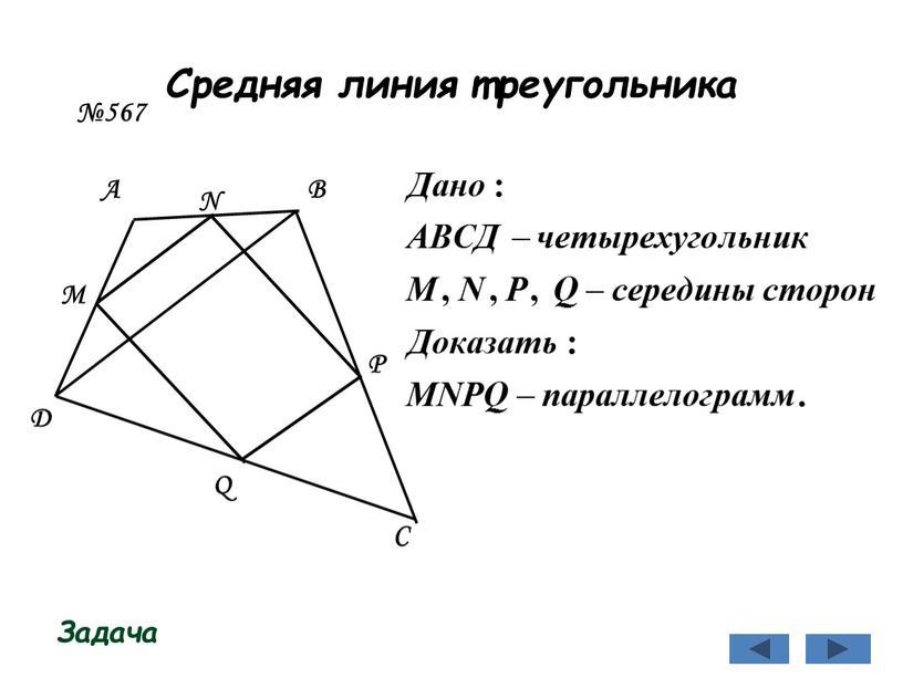 Средняя линия треугольника Задача №567