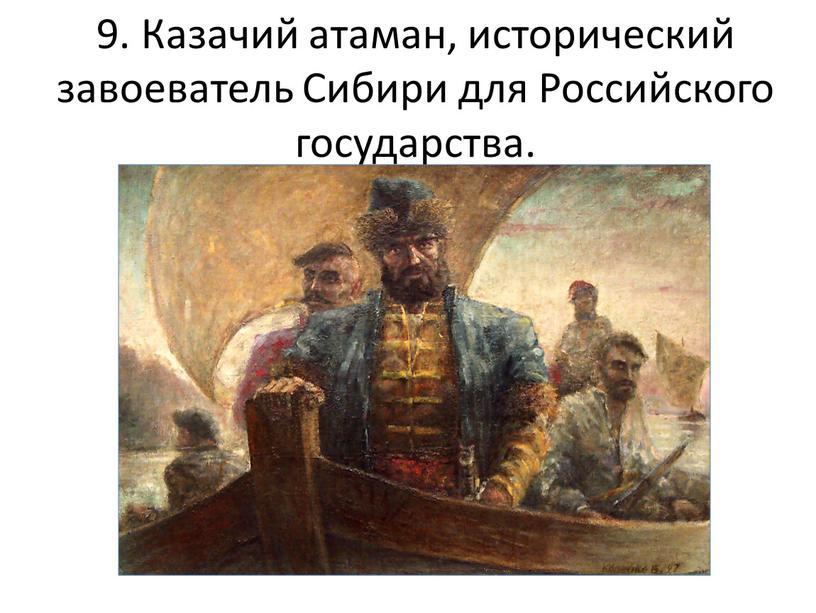 Казачий атаман, исторический завоеватель