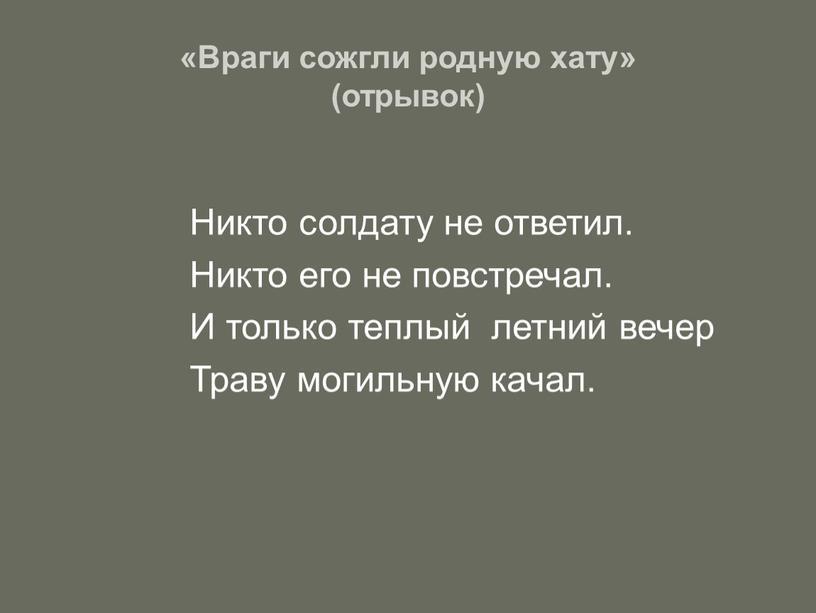 Враги сожгли родную хату» (отрывок)