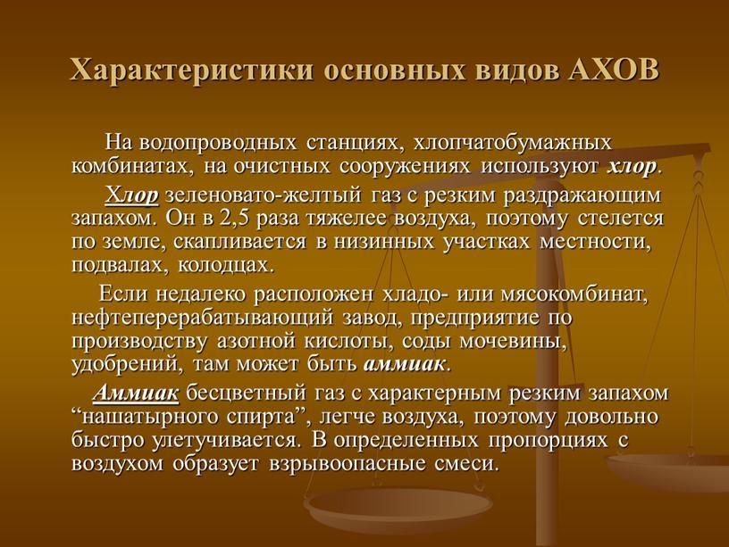 Характеристики основных видов АХОВ