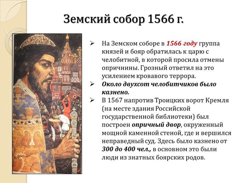На Земском соборе в 1566 году группа князей и бояр обратилась к царю с челобитной, в которой просила отмены опричнины
