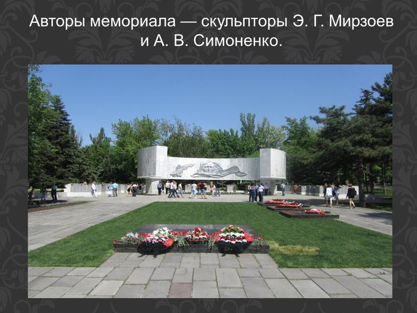 Авторы мемориала — скульпторы Э