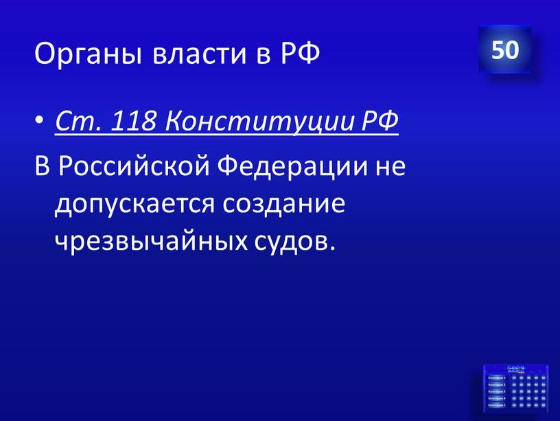 Органы власти в РФ Ст. 118 Конституции