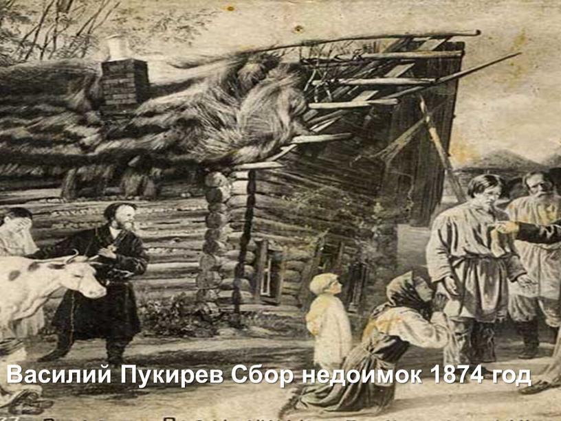 Василий Пукирев Сбор недоимок 1874 год