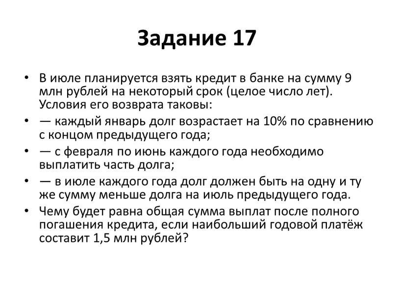 Задание 17 В июле планируется взять кредит в банке на сумму 9 млн рублей на некоторый срок (целое число лет)