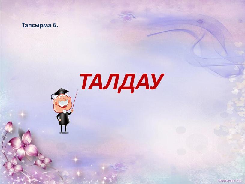 Талдау Тапсырма 6.