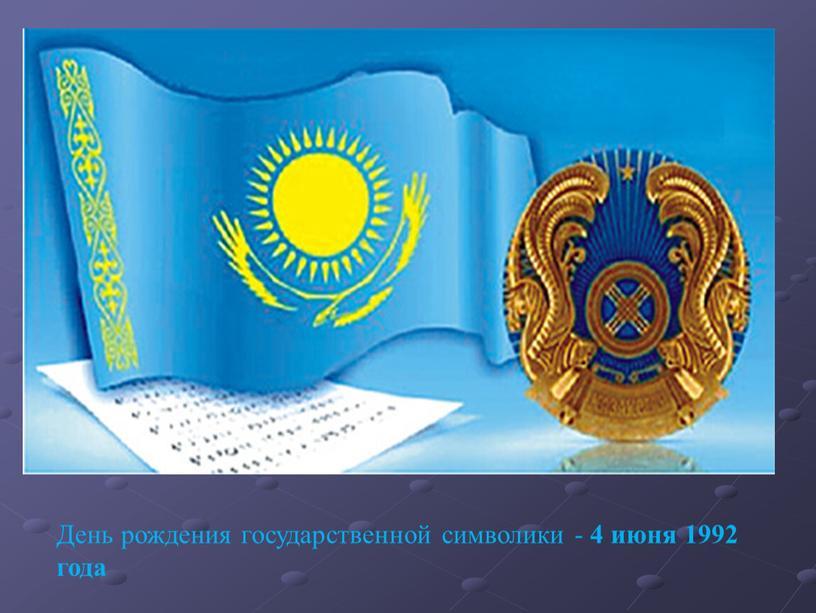 День рождения государственной символики - 4 июня 1992 года