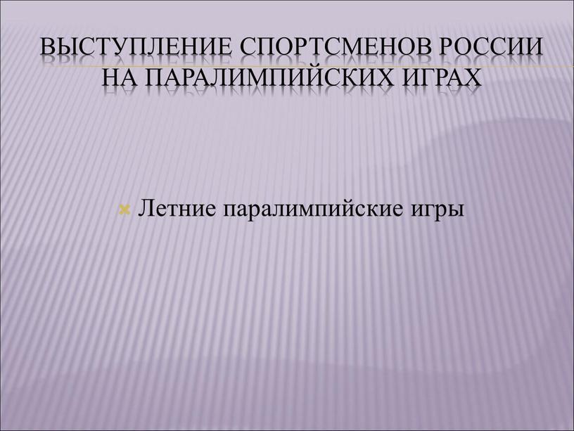 Выступление спортсменов россии на паралимпийских играх