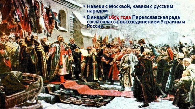 Навеки с Москвой, навеки с русским народом 8 января 1654 года