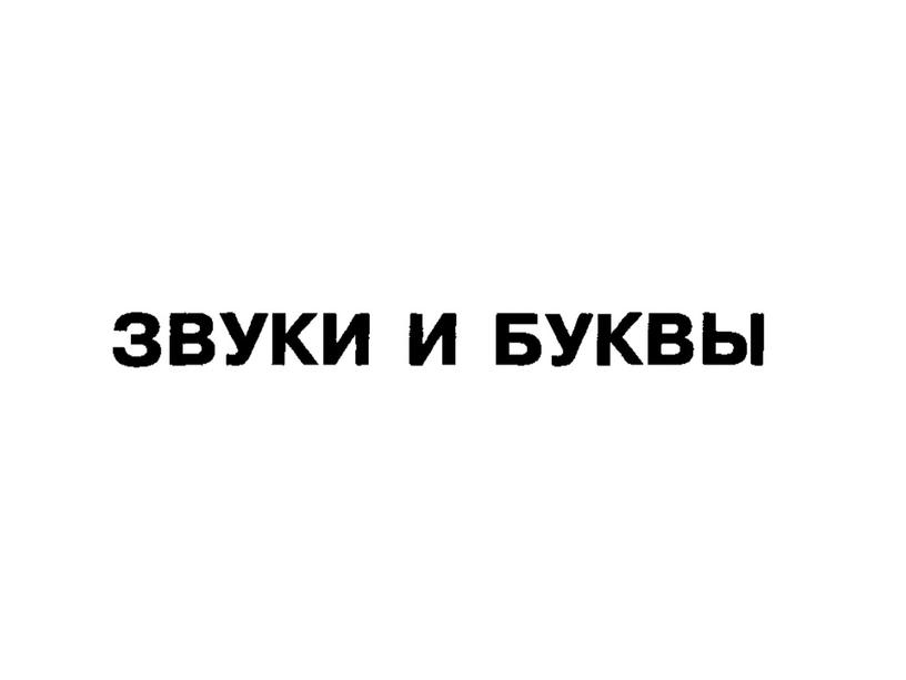 """Презентация по дисграфии  """"Звуки и буквы"""""""