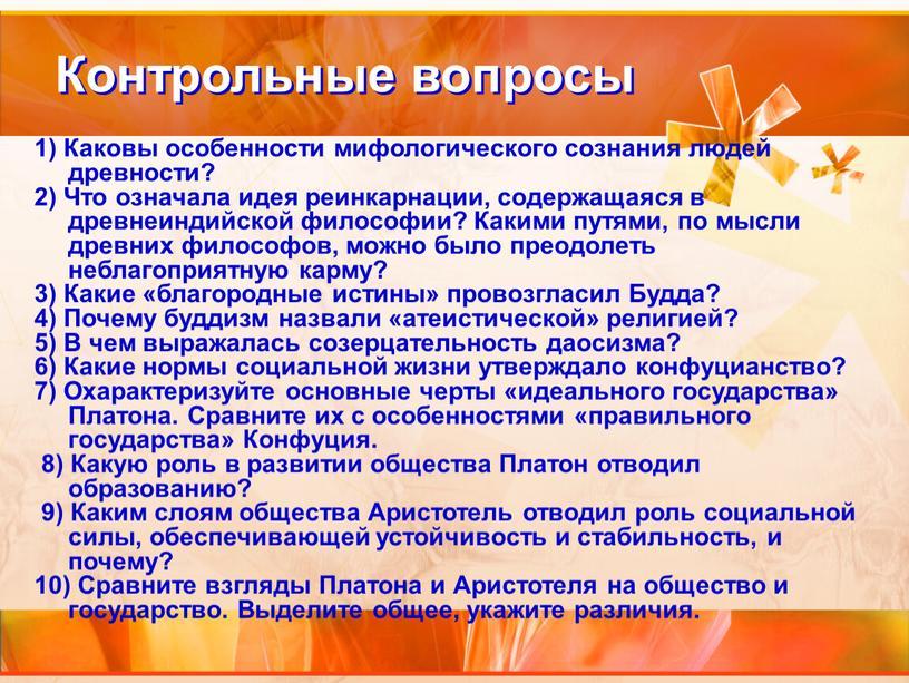 Контрольные вопросы 1) Каковы особенности мифологического сознания людей древности? 2)