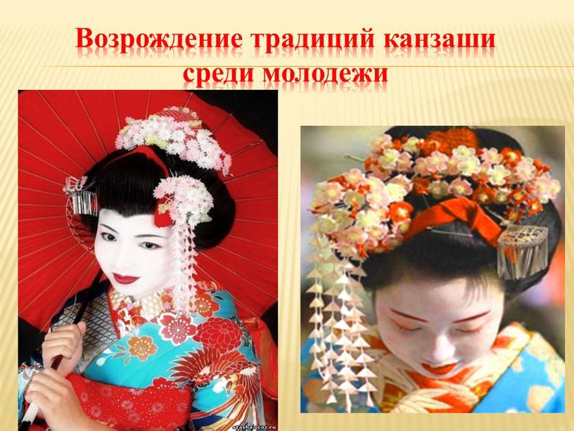 Возрождение традиций канзаши среди молодежи