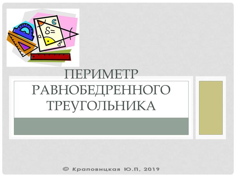 Периметр равнобедренного треугольника ©