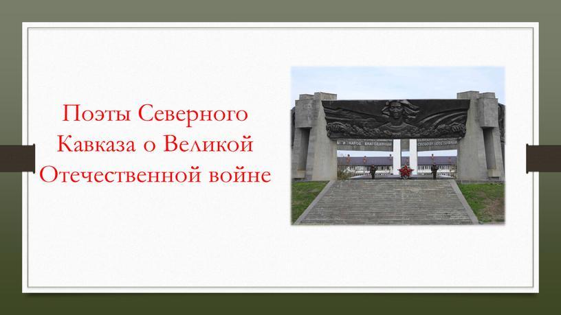 Поэты Северного Кавказа о Великой