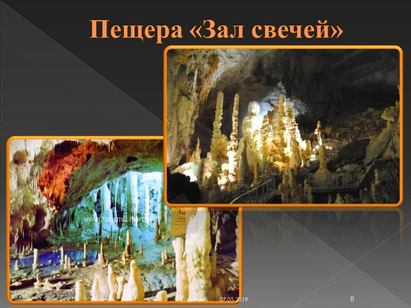 Пещера «Зал свечей» 27.05.2019 8