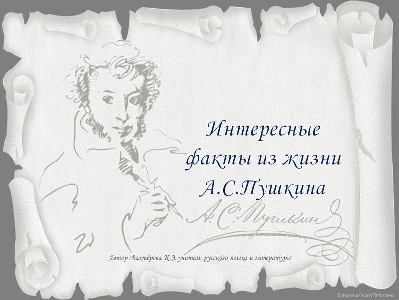 Интересные факты из жизни А.С.Пушкина