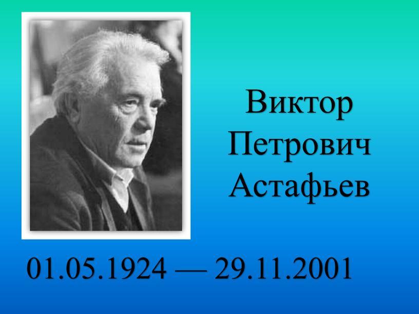 Виктор Петрович Астафьев 01
