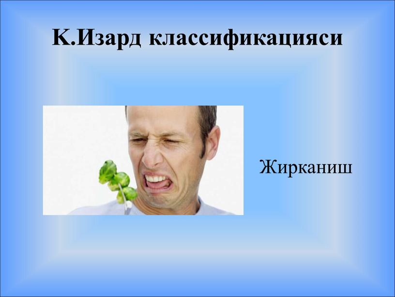K.Изард классификацияси Жирканиш