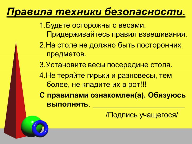 Правила техники безопасности. 1