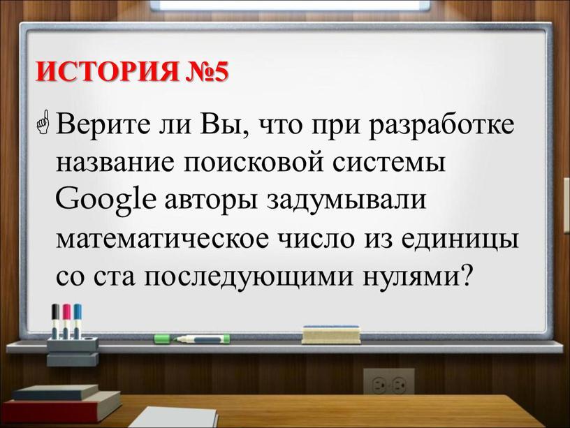 История №5 Верите ли Вы, что при разработке название поисковой системы