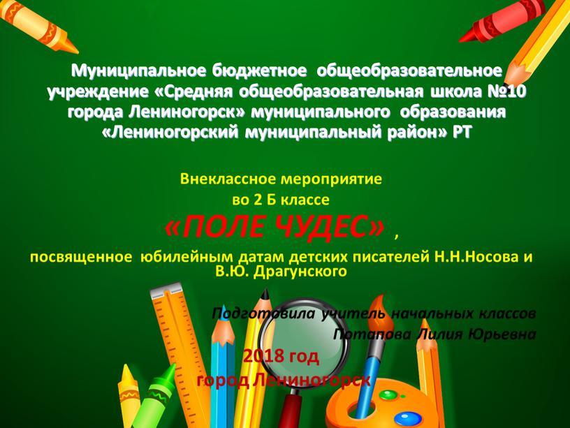 Муниципальное бюджетное общеобразовательное учреждение «Средняя общеобразовательная школа №10 города