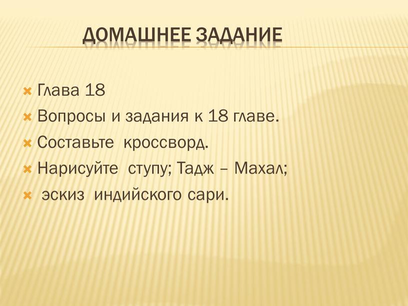 Домашнее задание Глава 18 Вопросы и задания к 18 главе