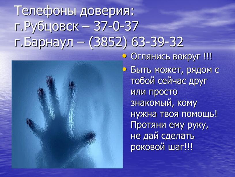 Телефоны доверия: г.Рубцовск – 37-0-37 г