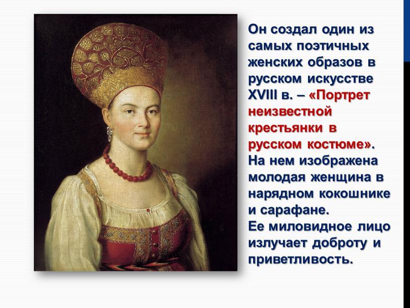Он создал один из самых поэтичных женских образов в русском искусстве