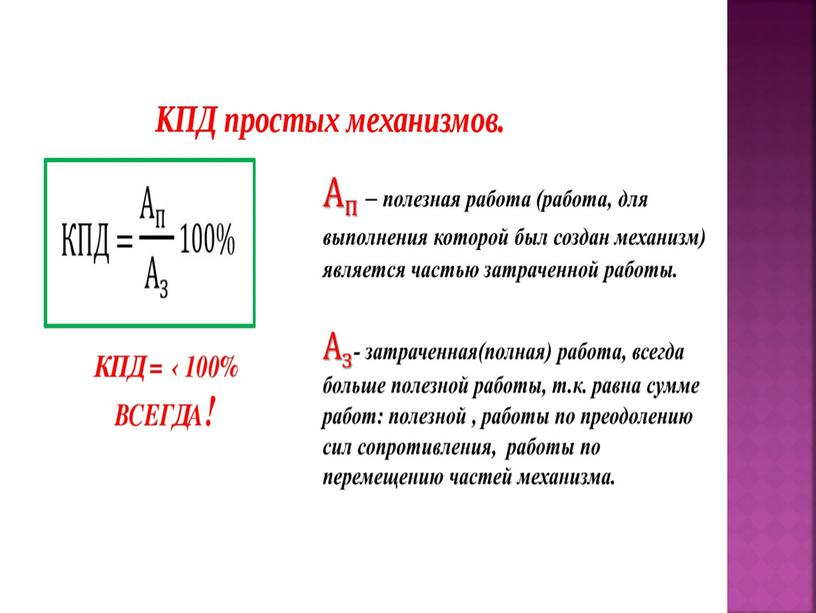 Презентация по физике КПД