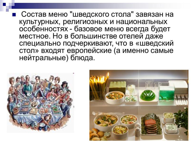 """Состав меню """"шведского стола"""" завязан на культурных, религиозных и национальных особенностях - базовое меню всегда будет местное"""