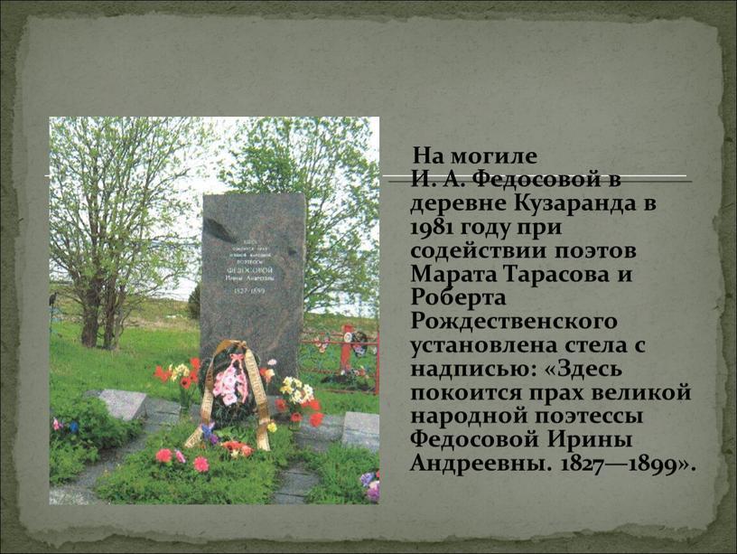 На могиле И. А. Федосовой в деревне