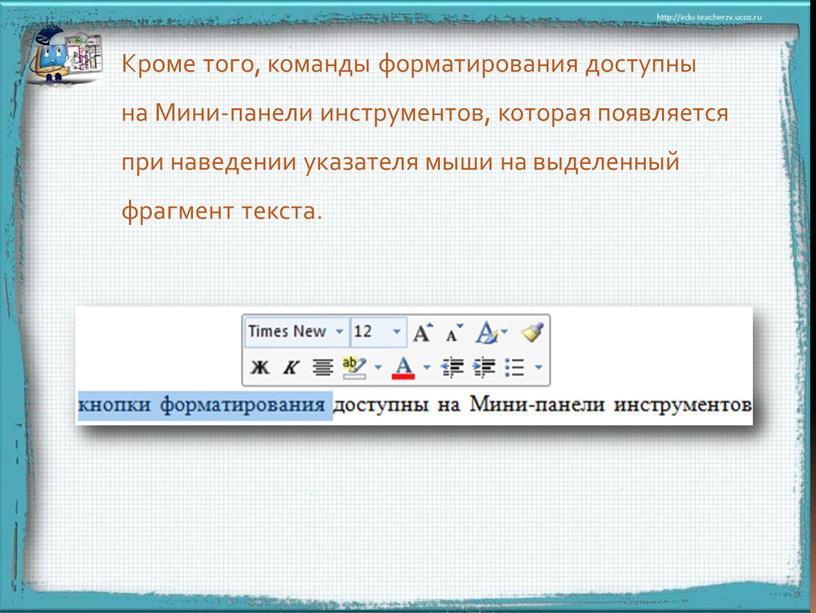 Кроме того, команды форматирования доступны на