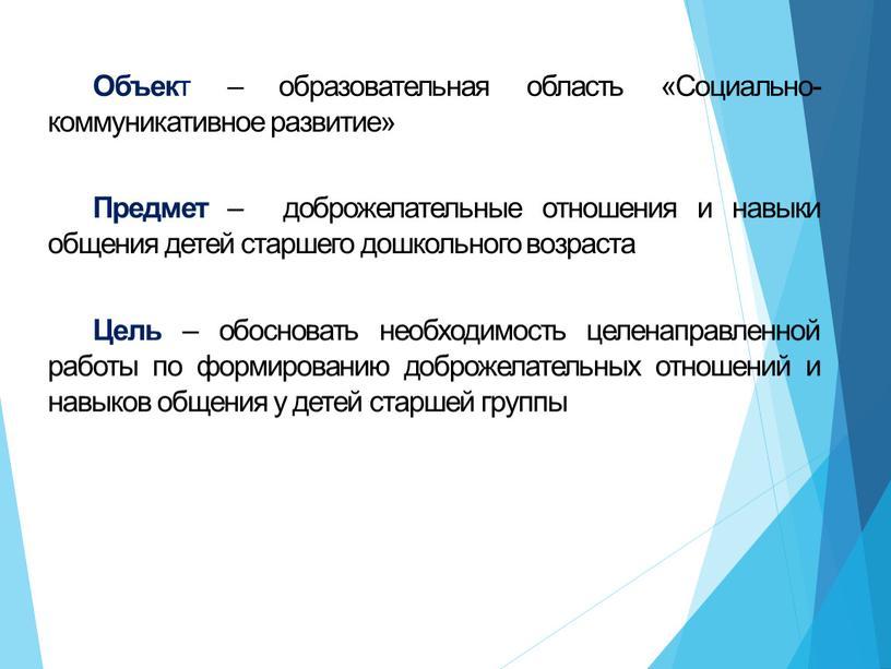 Объек т – образовательная область «Социально-коммуникативное развитие»